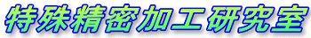 説明: http://www.mech.utsunomiya-u.ac.jp/pml/staff/main.jpg